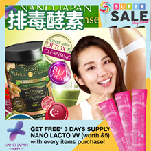 [BUY 2=$31ea*+FREE GIFT*!] ♥NANO DETOX ♥SUPER DAY ENZYME ♥SLIMMING FAST ♥CLEARS TOXINS ♥JAPAN