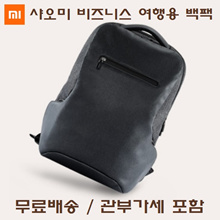 ★ Q10 ★ From [XIAOMI] Xiaomi business travel backpack / Xiaomi backpack / Xiaomi notebook bag / xiaomi / Xiaomi dron bag / waterproof material / free shipping