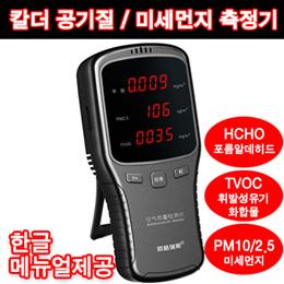 ★한글메뉴얼 제공 Q10 최저가격 칼더 공기질 미세먼지 측정기★  PM2.5 포름알데히드 측정 / LED 스크린