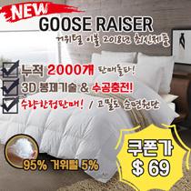 GOOSE RAISER / goose down goose down duvet / packing 95% goose down 5% goose down feather / lowest price ever! Ships same day! / FREE Shipping