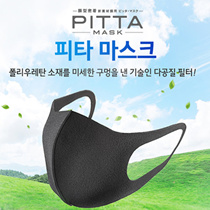 ★ Celebrity Pita Mask ★ Japanese PITTA Pita Mask Gray 3 pieces x 2 sets / yellow sand. 99.9% cut off fine dust / total 6 pieces