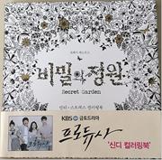 Korea Version Secret Garden Colouring BookWire Bound Open 180 Degree