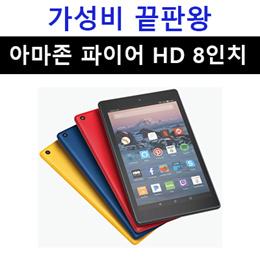 ☆쿠폰가 $71☆ 아마존 파이어 HD 8인치 8세대 16GB / 무료배송