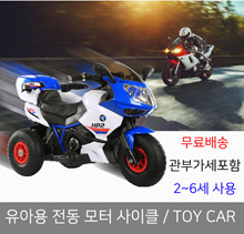 Childhood electric motor cycle / TOY CAR / about 2 hours use / built-in battery / rechargeable