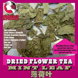 100g Mint leaf/薄荷叶 For $5.00 ! Aids digestion and weight loss !