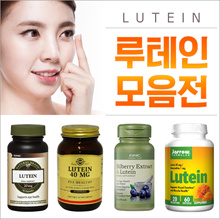[Lutein Collection] Lutein / Jiansei / Eye Health / Blood Circulation / Vitamin / GNC / Health Functional Foods / Direct to America