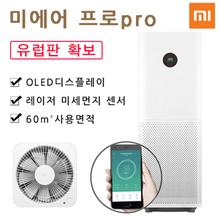 Xiao Mi Mi Air Pro / Air Purifier US Air Pro