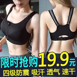 Front zippered vest-free rims bra plus size Sports Bra Women earthquake gathered running Yoga Health