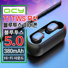 QCY T1 tws Bluetooth Headset