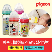 With one nipple !! Pigeon Double Heart New Breast Milking Bottle / Limited edition additional stock !! / PPSU Bottle / Heat Resistant Glass Bottle / Mickystar Animal Toy Box Baby Jrush Japan Limited E