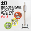 [Free Shipping / $ 258.9] plus or minus zero wireless cleaner ver.2 XJC-A020 / free bolt / vat with tax / free shipping / ★ lowest price in Korea ★ / cleaner / wireless cleaner / vacuum cleaner / plus