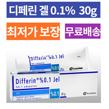 ★Differin Gel★Acne Ointment★ Differin Adapalene Gel 0.1% Acne Treatment, 30 Gram ★ Glderma Made in France ★