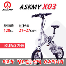 ASKMY X03 Folding Electric Bike / ASKMY Electric Bike / Panasonic 36v8.5ah Battery / Highest Driving Range: 40km / h High Speed: 27km / h / $ 50 off / Available in Korea AS