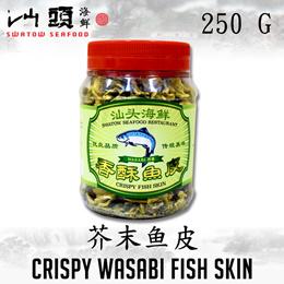 [Swatow Restaurant] 250gm Crispy Wasabi Fish Skin! 芥末鱼皮!