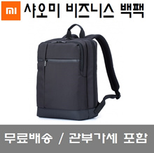 ★ coupon price $ 21.5 ★ [XIAOMI] Xiaomi business backpack / business backpack / travel backpack / laptop backpack / college student bag / free shipping /