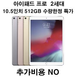 마지막특가 Apple 애플 아이패드 프로 2세대 10.5인치 512GB / 돼지코동봉 / 관부가세 포함가 / 국내AS 가능 / 앱할인 쿠폰 50$ 다운필수