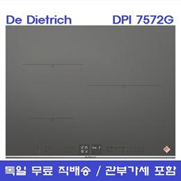 ★쿠폰가 $760 - 익일발송★De dietrich 디트리쉬 인덕션 DPI 7572G / 3구 인덕션 / 10가지 안전기능 / 관부가세 포함 / 독일 무료 직배송