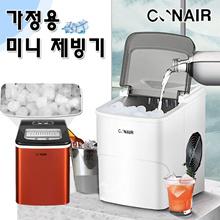 CONAIR household mini ice maker / tuber / free shipping