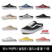 VANS Vans Authentic Mule / Comfort Old School Mule 11 species