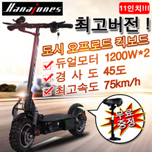 Hanajones new 11-inch dual-drive folding electric scooter / 2400W power / super power climbing 45 degrees / maximum speed of 75km / h / single drive, dual drive a key conversion / 11 inch thick inflat