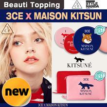★ 2017 NEW In Stock ★ 3CE ★ Maison Fox Line / MAISON KITSUN / Teak / Lip Cream / Pouch [Beauti Topping]