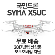 SYMA X5UC Shima Drones / National Drones / Hovering / 2017 New Products / Shima / Seamaster / Free Shipping