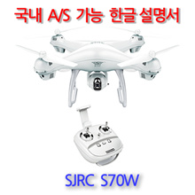 SJRC S70W GPS Drone Korean Manual AS is available