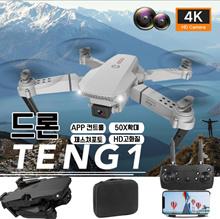 [2021 Latest Model] E88 Drone 4K TENG1 Folding Drone 4K Lens/APP Control/50X Enlargement/Gesture Photo/HD High Definition