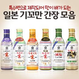 맛있기로 유명한 ◆기꼬만 일본 간장 모음◆ 저염간장/다시마간장/생간장
