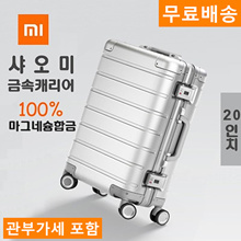 100% of metal carrier sticker / 90 minutes of Shioomi Mijia metal carrier 20-inch + sticker 100/100% aluminum magnesium alloy / business carrier / mou