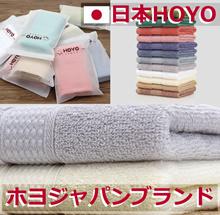 👍🏼【HOYO JAPAN Brand Bath/Face/Sports Towel】 ※ 【SOFT-100% 長絨綿 PREMIUM Quality Long Staple Cotton