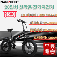 NANROBOT 20-inch mountain electric bike / free shipping / motor output 500W / mileage 50-60KM / top speed 45KM / controller 20A / 7 speed