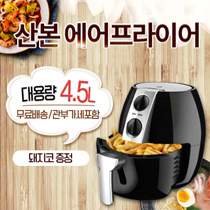★ ★ pig nose present Free Shipping ★ Sanbon Fryer Deep fryer / snack wellness 2.6L 4.5L / well frying / kitchen convenience / black