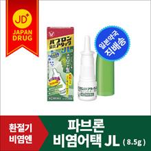 Fabron Rhinitis attack JL: Seasonal allergy only / nasal obstruction, runny nose, sneezing Enfabron rhinitis! / Japanese rhinitis medicines