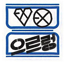 EXO - 1st Repackaged XOXO (Kiss Version) (Korean version)