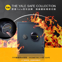 【YALE】 YFF/520/FG2 | YFF/420/FG2  BIOMETRIC FIRE SAFE - digital touchpad