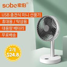 Fan/   Small Fan USB Rechargeable Fan Mini Fan