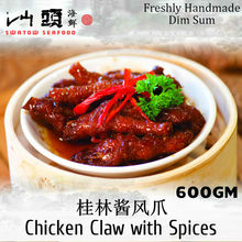 [Swatow Restaurant] 600gm Chicken Claw with Spices! 桂林酱风爪! Freshly Chilled Dim Sum Delivery!