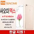 샤오미 맥스 ✧관부가세포함✧한글지원✧무료배송✧샤오미 미 맥스 / 16GB 32GB/64GB/128GB 스마트폰 / 빠른발송가능! / 6.44인치 패블릿 / 스냅드래곤 652-650 / 대화면 스마트폰 / 4850mAh / 4G+VoLTE / 미맥스 스마트폰
