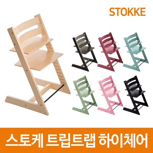 Fantastisk Qoo10 - [STOKKE] coupon price $ 180 STOKE TRIP Trap Wooden ES78
