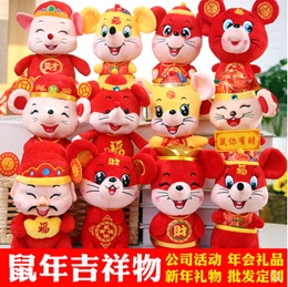 2pcs/ Year of the mouse mascot plush toy zodiac rat doll little mouse doll company new year party gi
