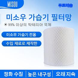 샤오미 Misou 가습기필터 / 미소우 가습기헤더 전용필터/★100% 정품★ /무료배송