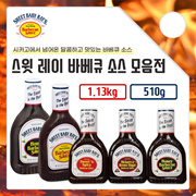 [Shipping from US] Sweet Baby Ray BBQ Sauce Collection / Camping / Barbecue