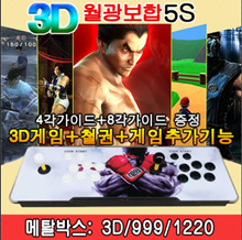 Children's Day Gift / Korean Version / Genuine Moonlight 5S / 3D Moonlight Treasure Tekken 5 Fifth Avenue 6 Including 999 Game Machines / 5S 1220 Game Machines / Memory Game Room / Super High Defi