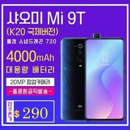 Xiaomi Mi 9T Dual Sim 6GB+64GB/6GB+128GB LTE /Inclusive VAT/FREE Shipping/Global Version/Sealed box