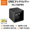 UNIC 유닉 미니 프로젝터 P1/P1H/P1+ 시리즈 / HD1080P 고화질 영상 / 블루투스 연결 / 보조배터리 충전가능 /