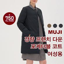 muji pocketable down coat