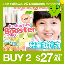 [JOIN FELLOWS! 2X DISCOUNT INSTANTLY!!] ♥NANO BIOGENIE ♥#1 KIDS RESISTANCE BOOSTER ♥JAPAN