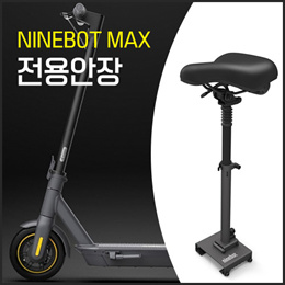 ninebot max座椅