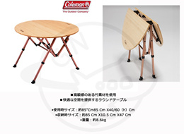 Coleman [COLEMAN] ・?・・・ CM BAMBOO ROUND TABLE/85  (2000014231) ・・・・?・・・・?・・・?・・・・・?・・   /・・・・蘢纊/・・・/